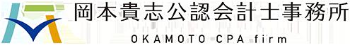 岡本貴志公認会計士事務所/岡本貴志税理士事務所